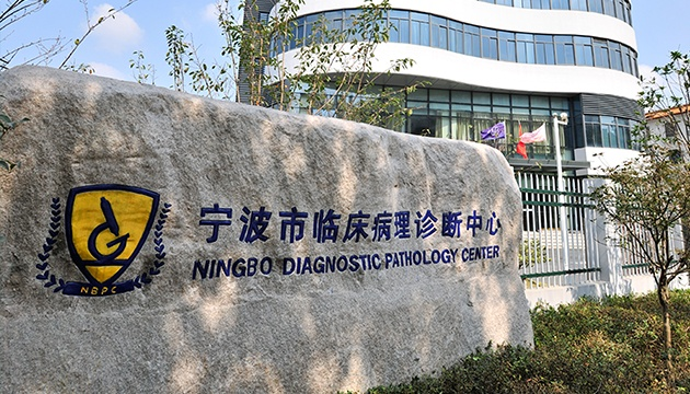 Ningbo Clinical Pathology Diagnosis Center