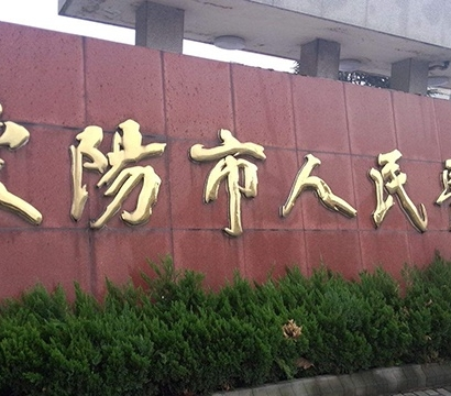 Liyang City People's Hospital
